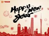 恒大海报祝球迷新年快乐
