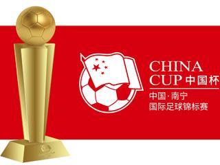 中国杯群星闪耀 国足要夺冠需击败贝尔苏牙
