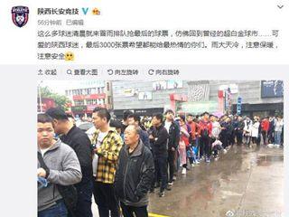 陕西球迷冒雨排长队抢票