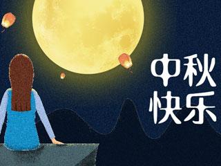 边赏月!边阅7M晚报!