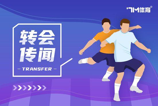 白国华:前江苏苏宁球员李昂确认加盟上港