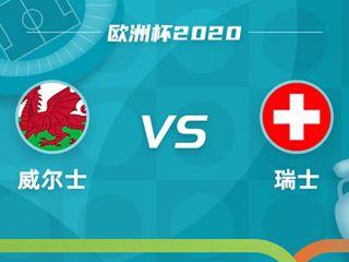 欧洲杯前瞻:威尔士 VS 瑞士