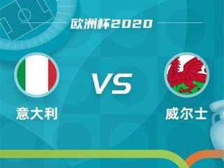 【铭星哨】欧洲杯:意大利VS威尔士