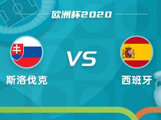 【欧洲杯前瞻】斯洛伐克VS西班牙