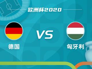欧洲杯前瞻:德国 VS 匈牙利