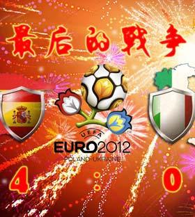 7M欧洲杯盘点:2012欧洲杯冠军得主
